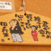 1000 Yen Wood Piece For A Prayer