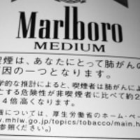 Smoking kills, also in Japan