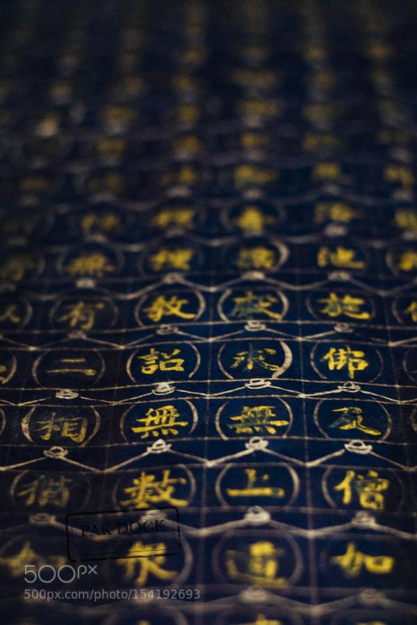 Japanese calligraphy - Edo