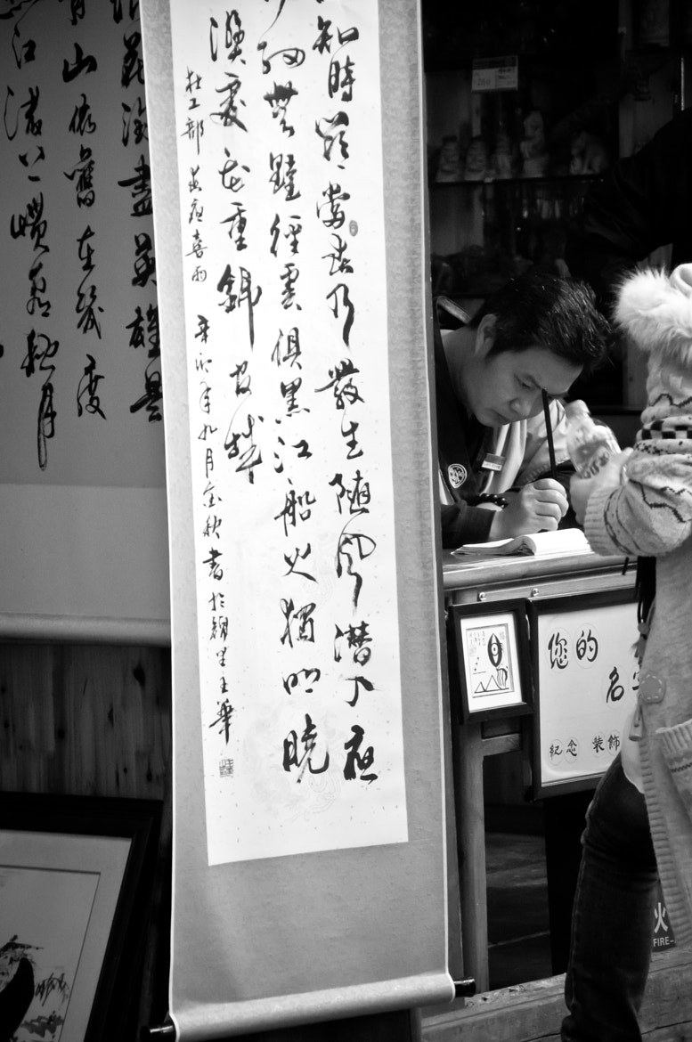 Photograph Chinese Calligraphy | 中国书法 by Lumaca Moderno on 500px