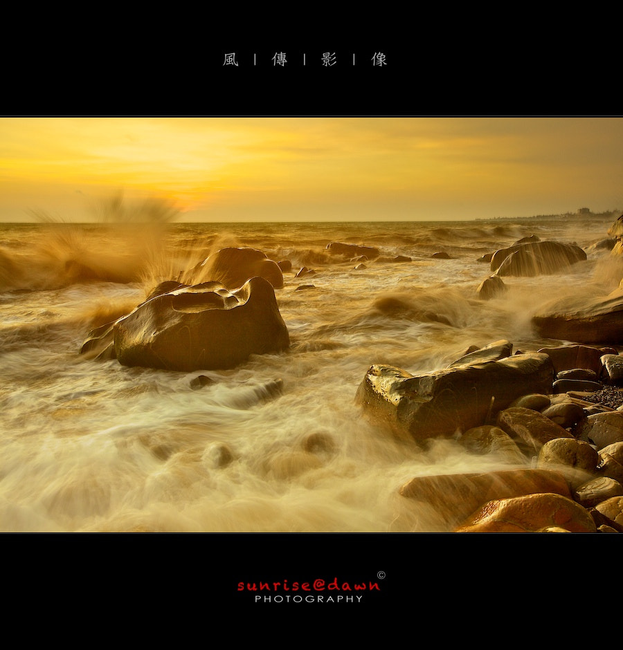 Photograph Wild Waves @ Fangshan 枋山滾浪 by SUNRISE@DAWN photography 風傳影像 on 500px