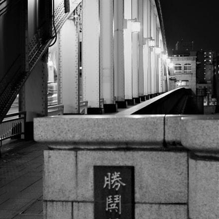 勝鬨橋, Pentax K-30, smc PENTAX-FA 35mm F2 AL