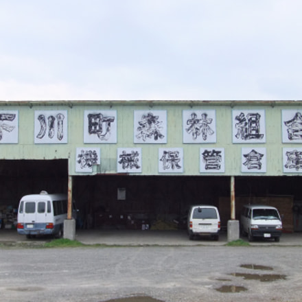 forest association's warehouse, Fujifilm FinePix F80EXR