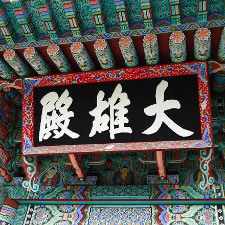Temple sign, Sony DSC-W530