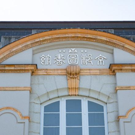 Kyoto Prefectural Library, Panasonic DMC-TX1