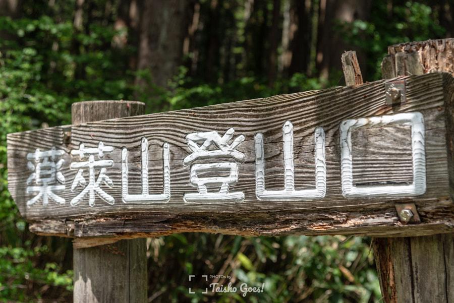 Mt. Yakurai 001 by Taisho G. on 500px.com