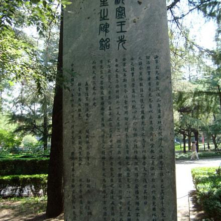海宁王静安先生纪念碑, Sony DSC-W120
