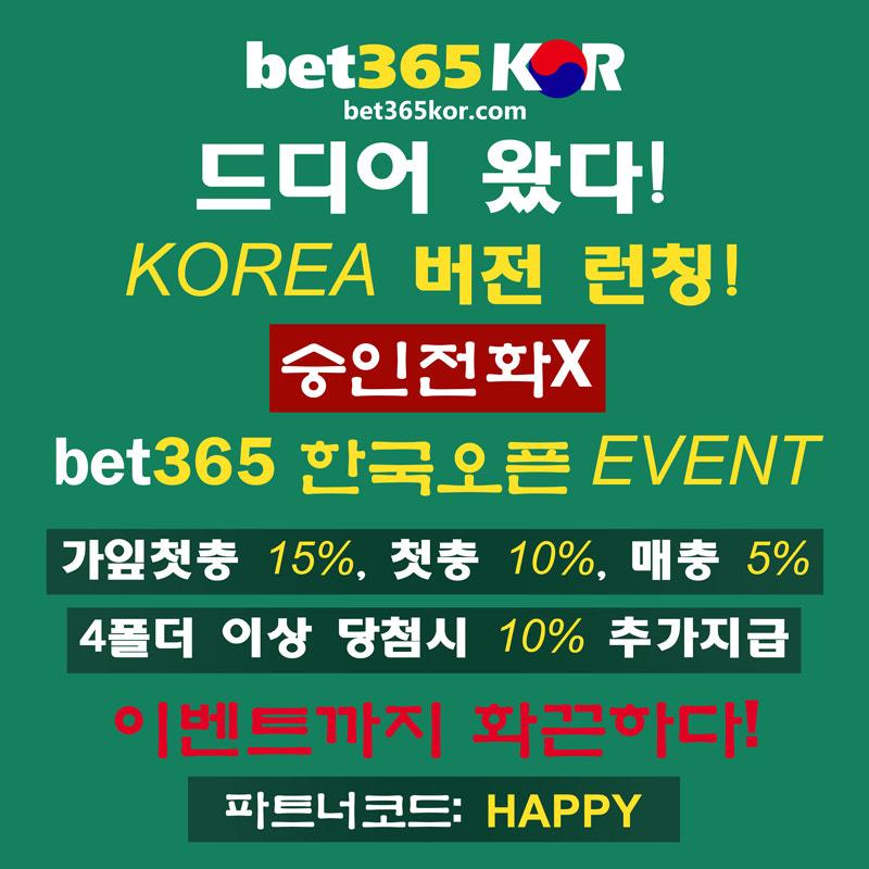 online betting - 공식 스포츠토토 - 안전놀이터 추천 by happy