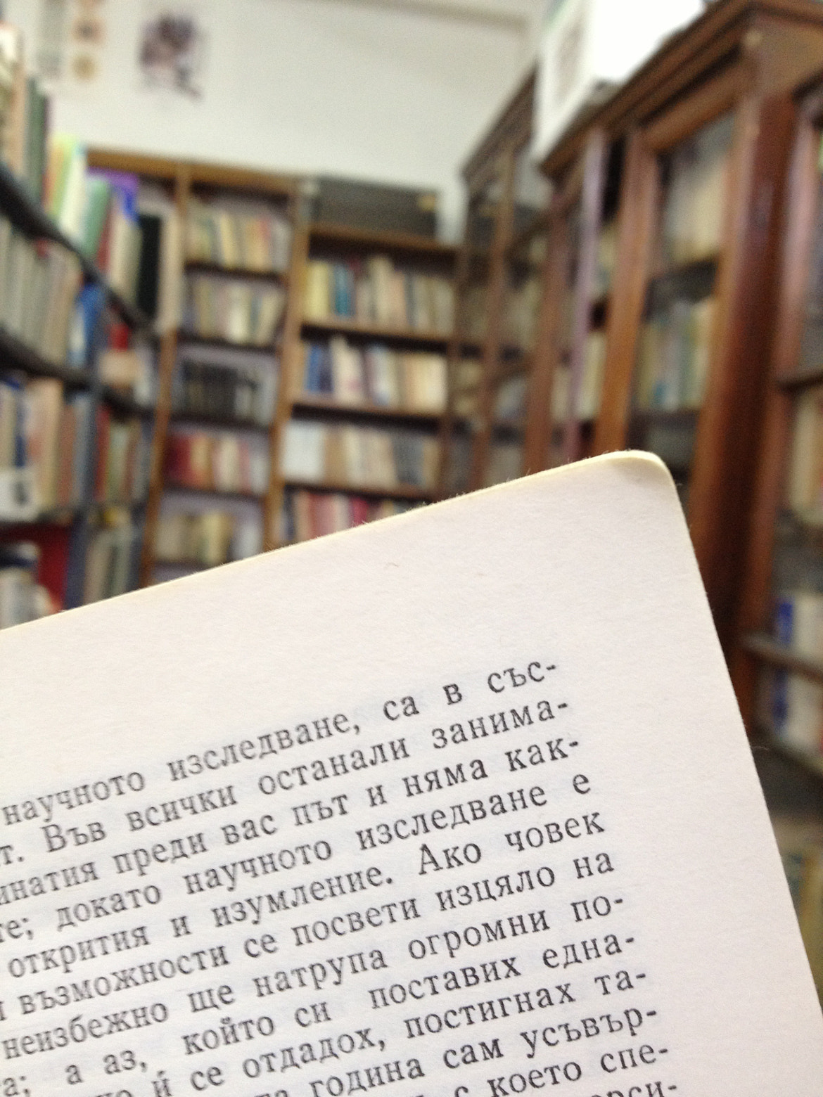 Photograph In the library by Valio Yolovski on 500px
