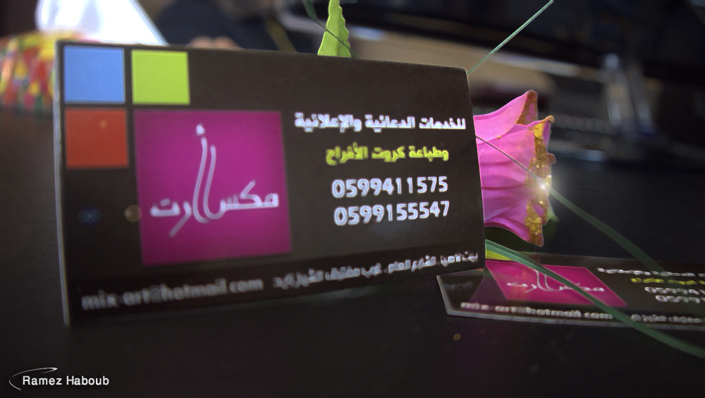 Photograph Business Card by Ramez Habboub on 500px
