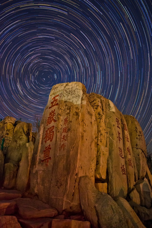 """Photograph Startrails on""""五岳独尊""""stone inscription by Yifei Wang (王一非) on 500px"""