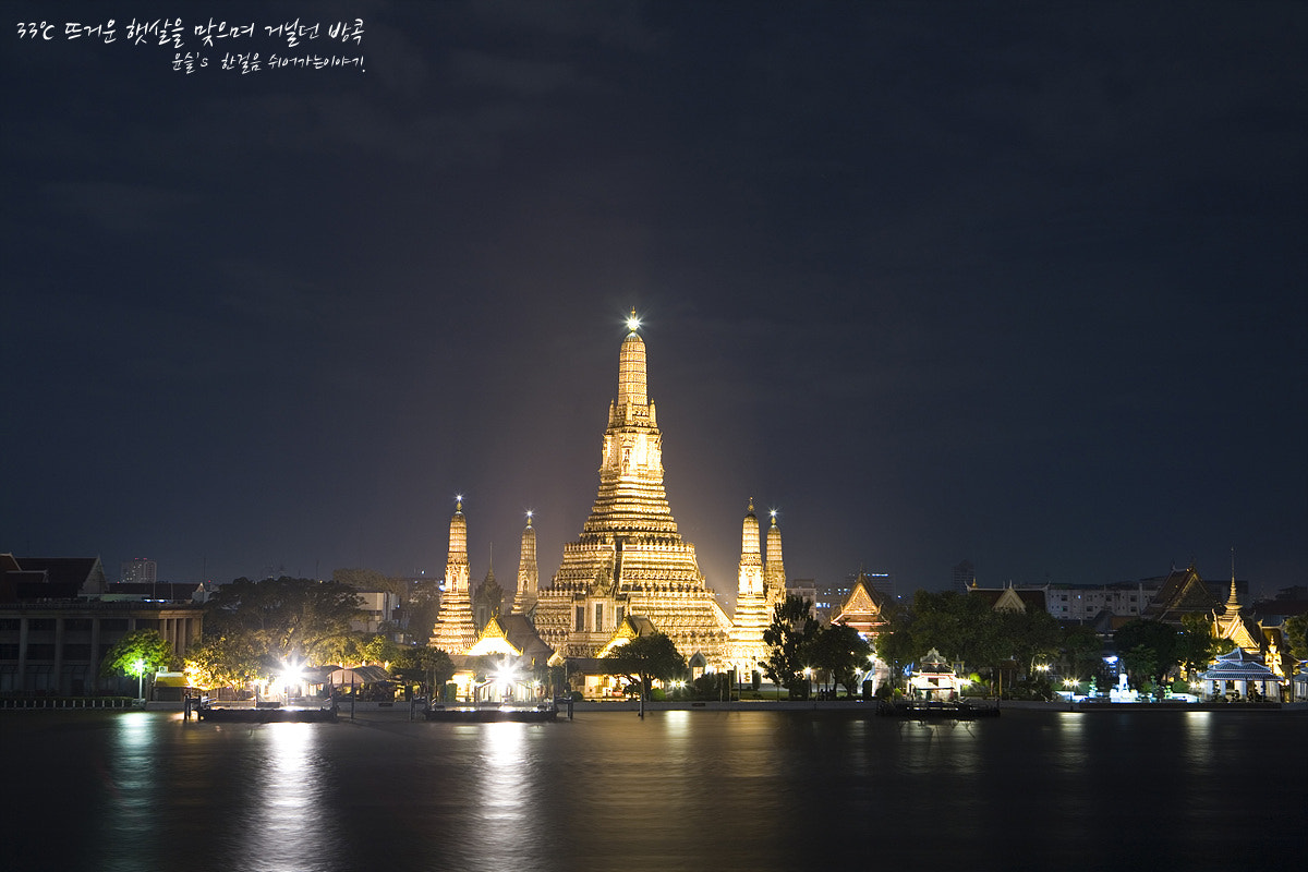 Photograph 왓 아룬 [Wat Arun] by Lacie LEE on 500px