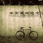 ������, ������: A Revolutionary Bicycle