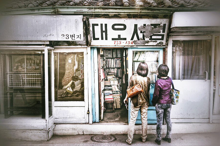 Photograph an old bookstore by Pil Soo Kim on 500px